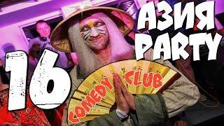 16 Фестиваль Камеди Клаб АЗИЯ ПАТИ 1 Вечеринка Comedy Club Festival 16 в Китае 2017
