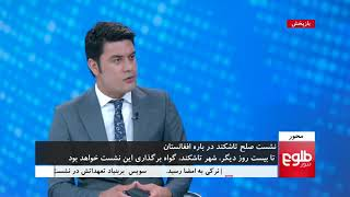 MEHWAR: Upcoming Tashkent Peace Summit Reviewed