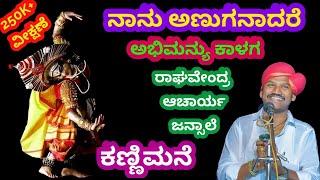 Dedicated to Kannimane.. Abhimanyu kalaga- Nanu anuganadare