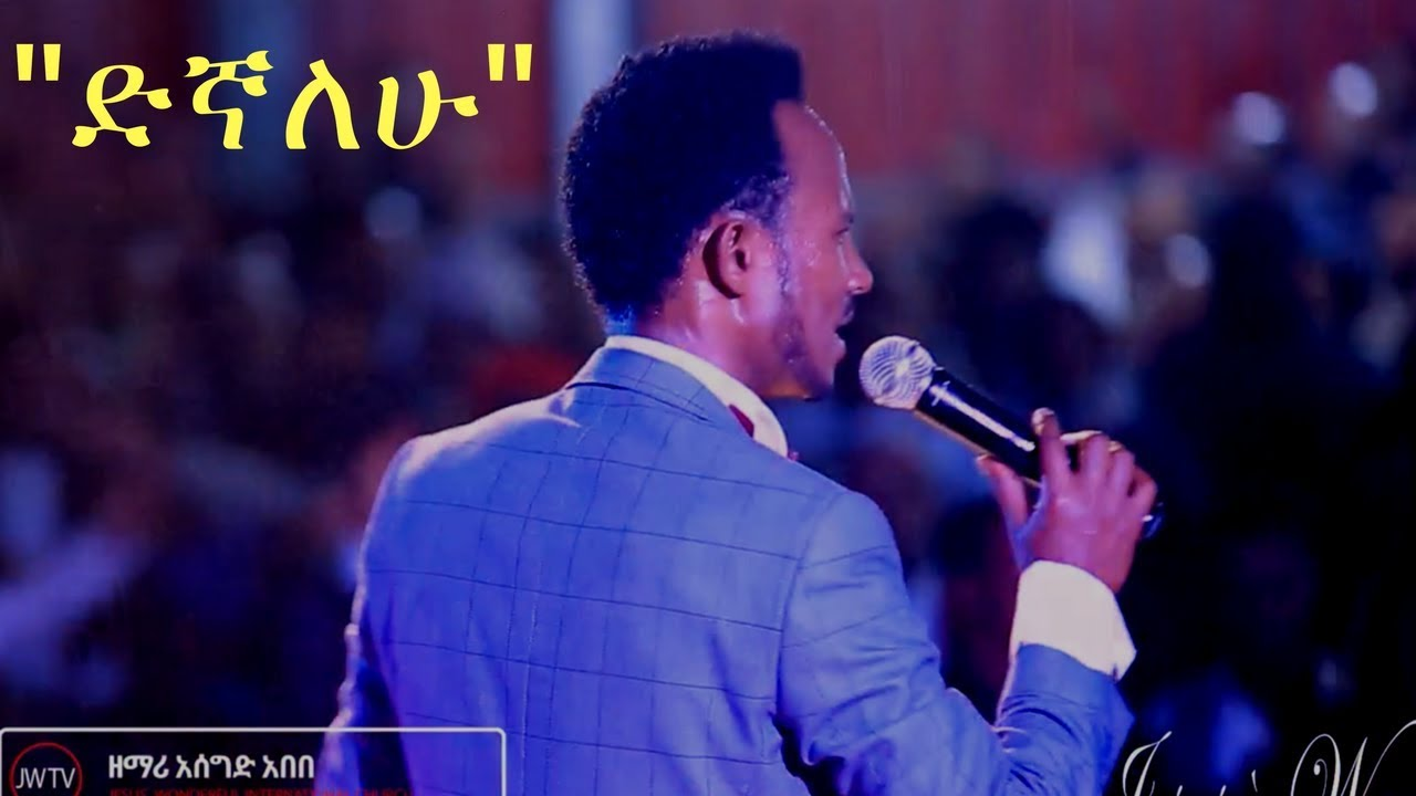 """Download ASEGED ABEBE """"ድኛለሁ"""" LIVE SONG 01, AUG 2017"""