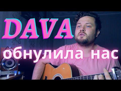 DAVA - ОБНУЛИЛА НАС (кавер на гитаре) аккорды в описании