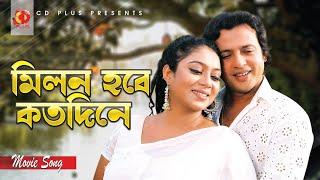 Milon Hobe Koto Dine | মিলন হবে কত দিনে | Riaz | Shabnur | Kanak Chapa | Bangla Movie Song