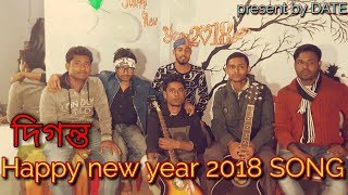 HAPPY NEW YEAR SONG 2018