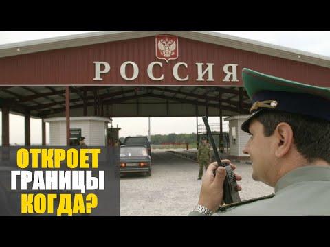 Россия откроет границы примерно 15 июля.  С кем в первую очередь.