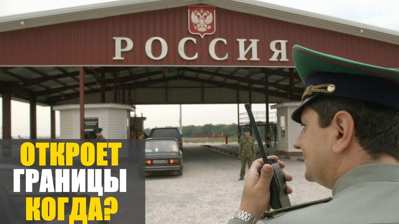 Откроет ли россия границы в июле продажа квартир в велико тырново