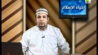 إحياء الإسلام - الحلقة الثامنة