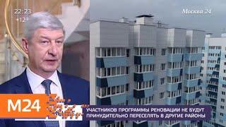 Смотреть видео Участников программы реновации не будут принудительно расселять в другие районы - Москва 24 онлайн