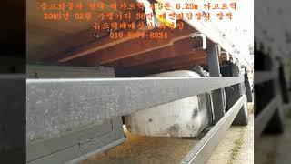 중고화물차 현대 메가트럭 4.5톤 6.25m 카고트럭