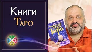 видео Значение и толкование карты таро 5 Мечей на alltaro.ru