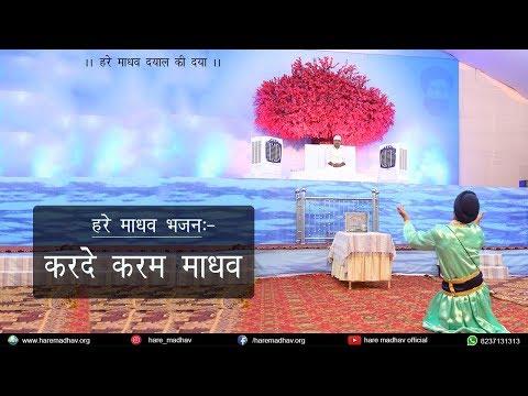 Karde Karam Madhav   HARE MADHAV BHAJAN Mp3