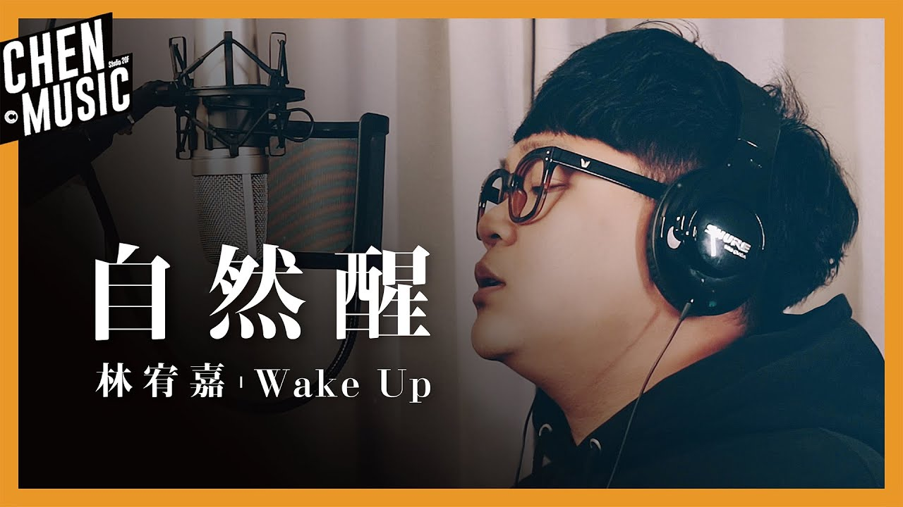 【Cover】|林宥嘉 Yoga Lin【 自然醒 Wake Up 】|國民酒久JoJo