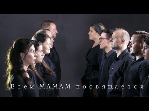 Семья Кирнев - СЕРДЦЕ МАТЕРИ (ПРЕМЬЕРА, 2019) Песня до слёз