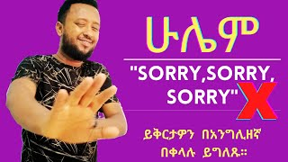 How to ask Apology