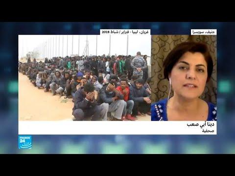 تقرير -مرعب- للأمم المتحدة عن الاعتقالات والتعذيب في ليبيا