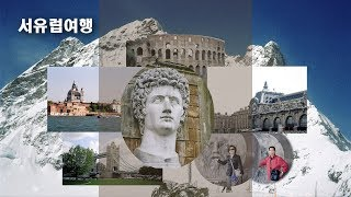 서유럽여행 6개국