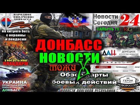 Донбасс Новости МОЖи 26 мая 2019