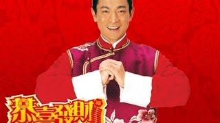 กงสี่ฟาไฉ (恭喜发财) โดย หลิว เต๋อหัว (刘德华/Andy Lau)