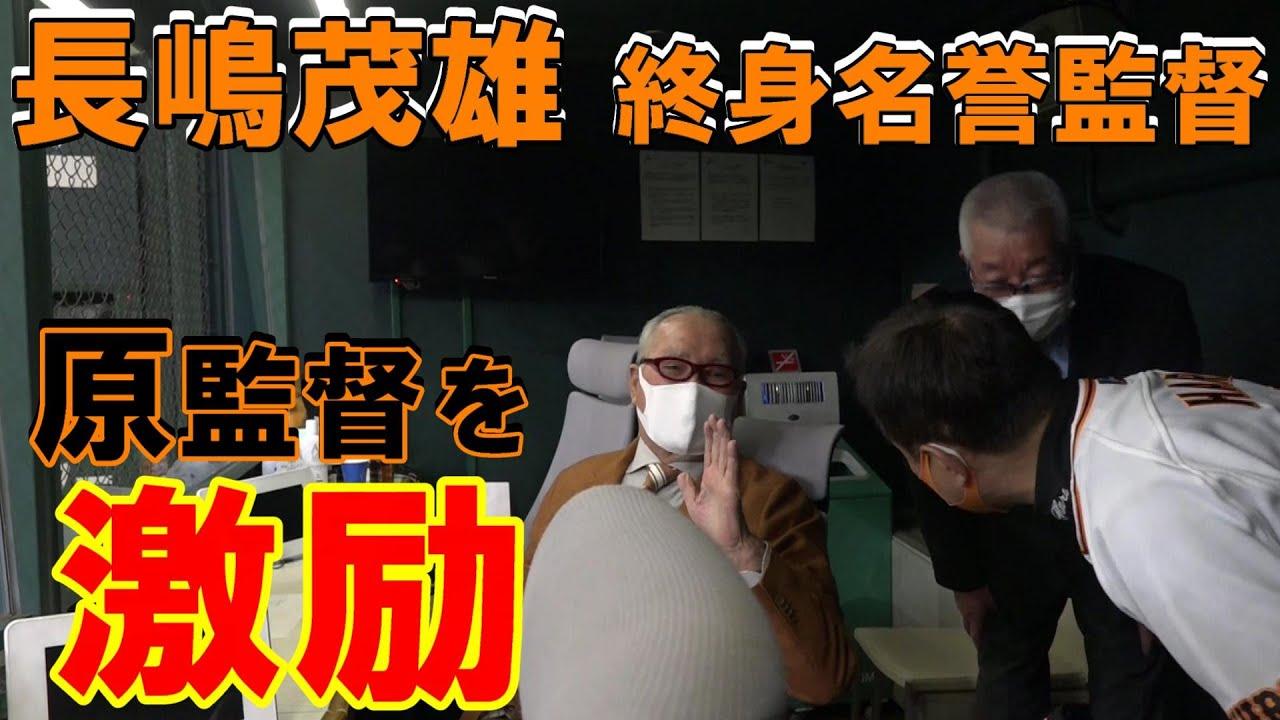 長嶋茂雄 終身名誉監督が原監督を激励!