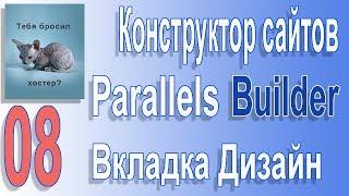 Конструктор сайтов Parallels Builder   Как сделать сайт   08. Вкладка Дизайн