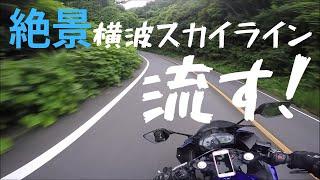 モトブログ。 「横波スカイライン」をテキトーに流す thumbnail
