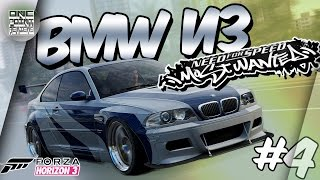 Forza Horizon 3 - BMW из NFS MOST WANTED! (Прохождение #4)