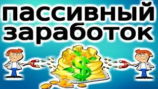 Пассивный заработок в интернете 2019 без вложений платит usd как заработать деньги школьнику Browad