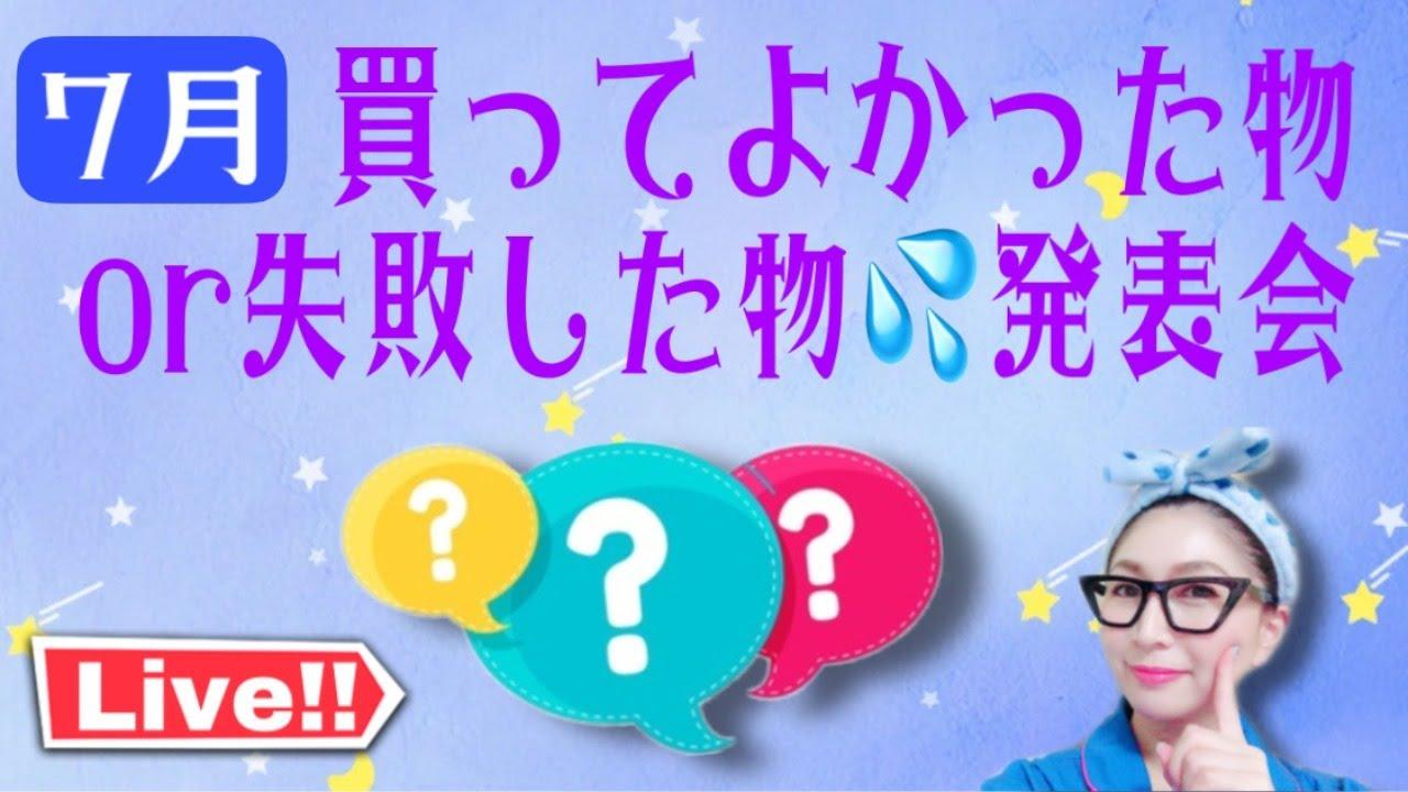【ライブ配信】7月買ってよかったもの紹介!コスメ・本・食べ物・趣味いろいろばれちゃうw
