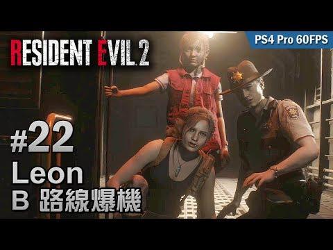 【火箭炮虐殺】#22 Leon B 路線爆機 | Biohazard RE:2  (Resident Evil 2 remake) PS4 Pro 60 FPS