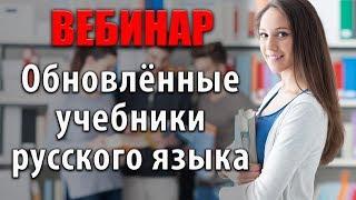 Обновлённые учебники русского языка для 5-9 классов М.М.Разумовской