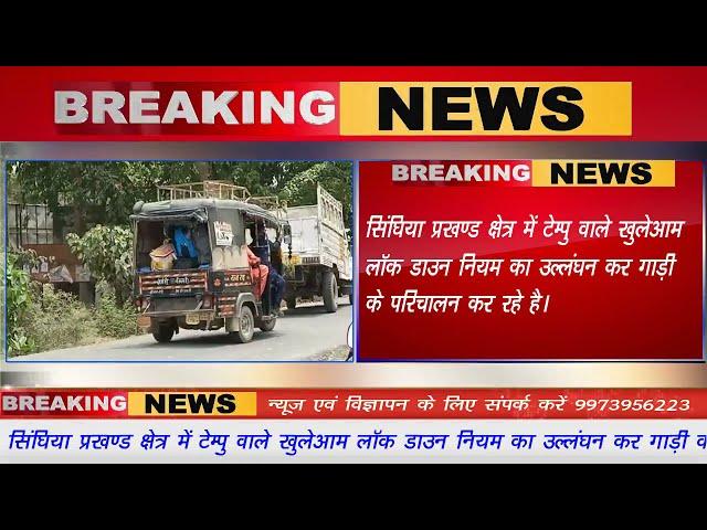 सिंघिया प्रखण्ड क्षेत्र में टेम्पु वाले खुलेआम लॉक डाउन नियम का उल्लंघन कर गाड़ी के परिचालन कर रहे है
