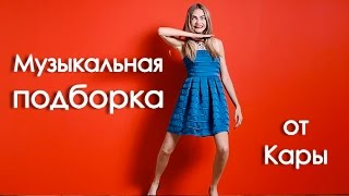 Кара Делевинь - музыкальная подборка || Cara Delevingne - music compilation