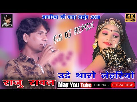 Raju Rawal !! Full DJ Remix Song !! उड़े थारो लहरियो !!Mamta Rangoli Agriaki Wada Live