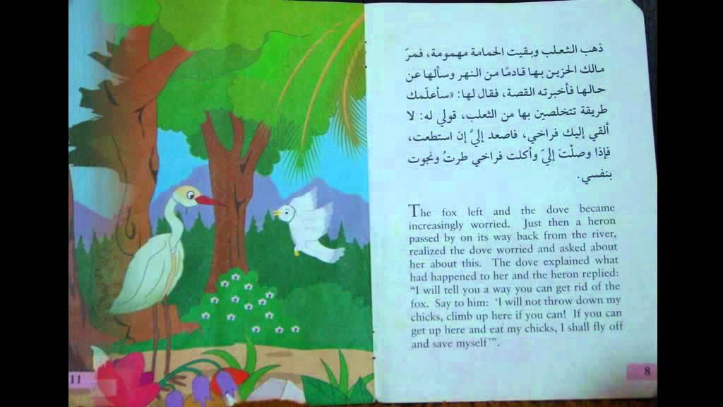 درس محوسب الحمامة والثعلب ومالك الحزين موقع لغة عربية لوريت نواطحة