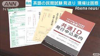 """大学受験""""英語の民間試験""""見送りで困惑が広がる(19/11/01)"""