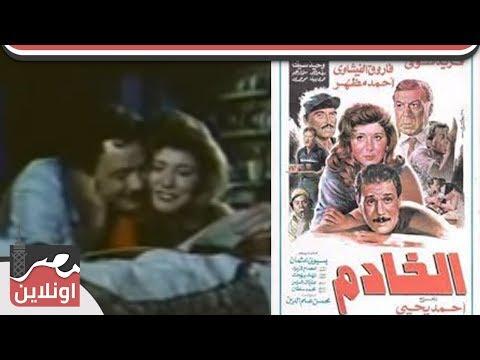 الفيلم العربي -  الخادم - بطولة سهير رمزي وفريد شوقي وفاروق الفيشاوي motarjam