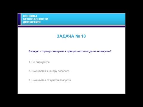 24.12.2017 10:00 МСК Основы безопасного управления транспортным средством.