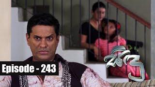 Sidu  Episode 243 12th July 2017 Thumbnail