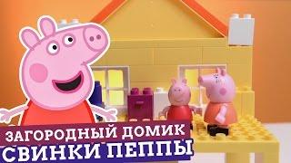 Загородный домик Свинки Пеппы