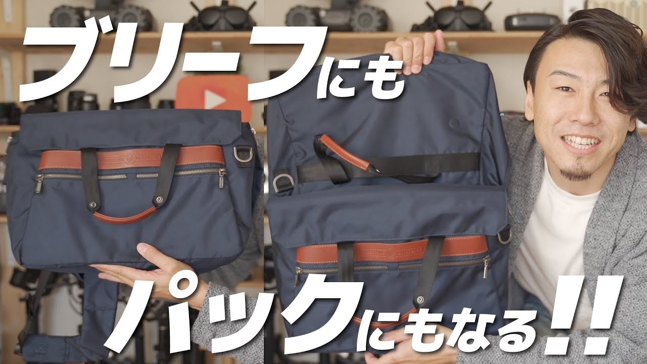 Briefpack雙面變形包,YouTuber 川井浩二開箱介紹