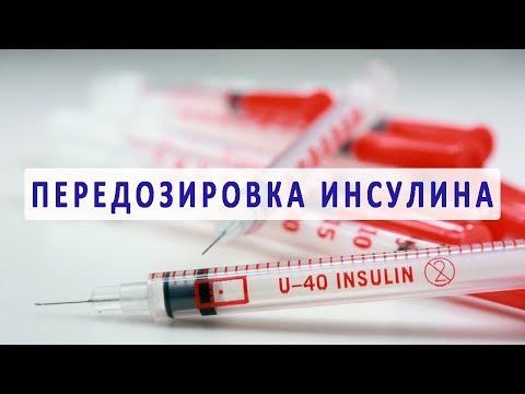 Передозировка инсулина. Что делать диабетику при передозировке инсулина?