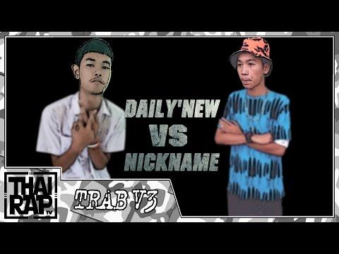 DAILY'NEW ปะทะ NICKNAME รอบ 32 คนสุดท้าย [Thai Rap Audio Battle V.3]