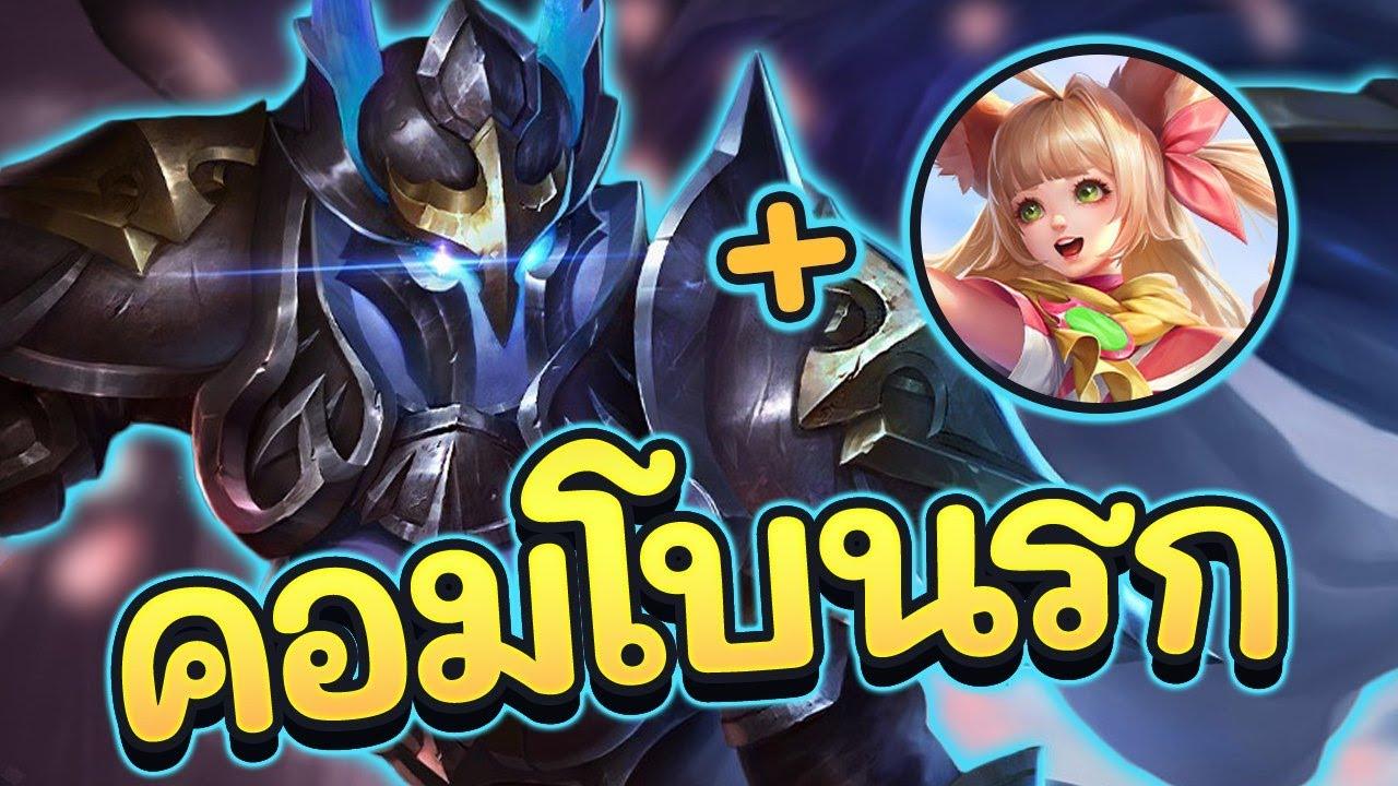 ROV : คอมโบนรกแตกแบกจริงจริ๊ง Tara+Aya ยืนทั้งเกมส์ดาเมจโคตรล้น!!!