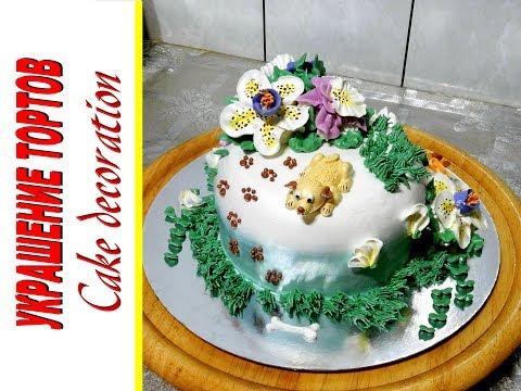 УКРАШЕНИЕ ТОРТА НА ГОД ЖЕЛТОЙ СОБАКИ от SWEET BEAUTY СЛАДКАЯ КРАСОТА , Cake Decoration