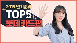 롯데카드 인기 순위 TOP 5