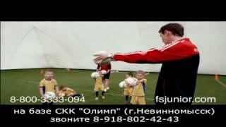 """Футбольная школа """"Юниор"""""""