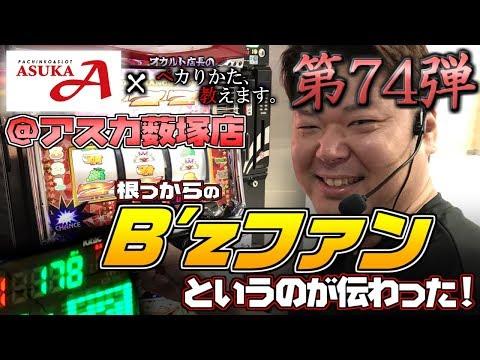 第74回【BIGに変換!?】オカルト店長がアスカ薮塚店でオカルト炸裂!