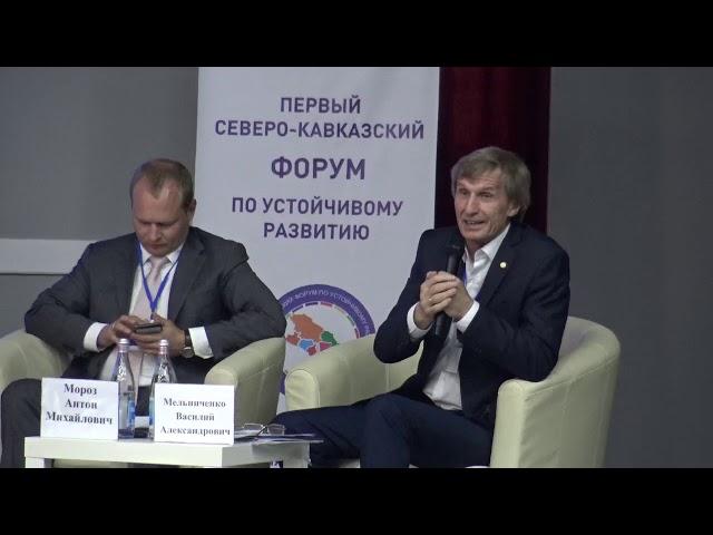 Первый Северо-Кавказский форум по Устойчивому развитию