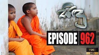 Sidu | Episode 962 15th April 2020 Thumbnail