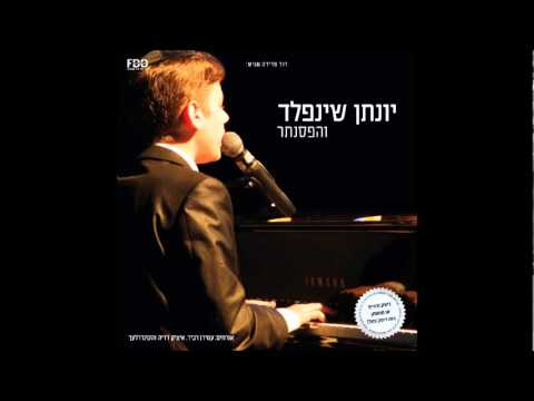 יונתן שינפלד ועמירן דביר just do it  yonatan shinfeld & amiran dvir