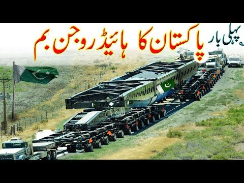 Pakistan Hydrogen Bomb ?? || Hydrogen Bomb and Triple F Nucl